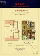 春天华府3室2厅2卫143平方米户型图