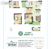 新芒果双糖公寓2室2厅1卫81平方米户型图