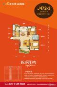 碧桂园凤凰城3室2厅1卫114平方米户型图
