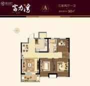富力湾3室2厅1卫90平方米户型图