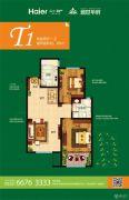 海尔地产鼎世华府项目2室2厅1卫83平方米户型图