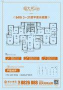 恒大城3室2厅2卫123--126平方米户型图