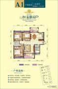 芭蕉湖・恒泰雅园3室2厅2卫124平方米户型图