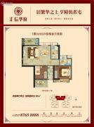 汇信华府2室2厅2卫80平方米户型图