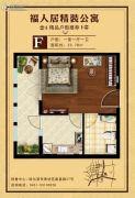 福人居1室1厅1卫0平方米户型图