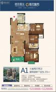 莲花雅苑3室2厅2卫129平方米户型图