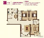 锦绣江南3室2厅2卫143平方米户型图