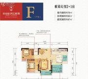 佳兆业滨江新城2室2厅1卫87平方米户型图