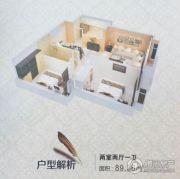 华天云居2室2厅1卫89平方米户型图