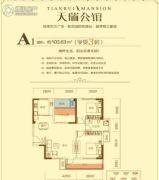 天瑞公馆2室2厅1卫103平方米户型图