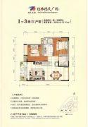 桂林德天广场2室2厅1卫88--92平方米户型图