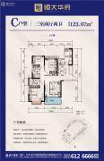 恒大华府3室2厅2卫123平方米户型图