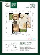 广大城2室2厅1卫86平方米户型图