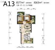 雅居乐原乡2室1厅1卫77平方米户型图