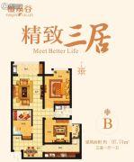 运跃檀溪谷3室1厅1卫97平方米户型图