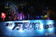 漳州万科城实景图