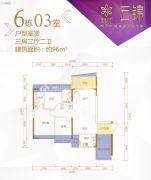 华都汇.铂金广场3室2厅2卫96平方米户型图