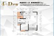 樊华广场2室2厅1卫77平方米户型图