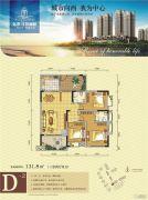 江景郦城3室2厅2卫131平方米户型图