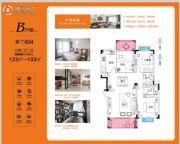 龙庭首府3室2厅2卫123--133平方米户型图