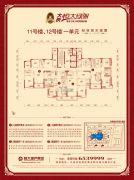 恒大绿洲3室2厅2卫98--152平方米户型图