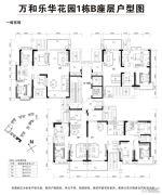 万和乐华花园4室2厅2卫159平方米户型图