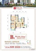 尚风・尚水2室2厅2卫108平方米户型图