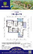 华和・南国豪苑三期4室2厅2卫138平方米户型图