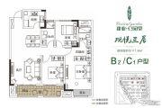建业・公园里3室2厅2卫117平方米户型图