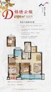 新城十里锦绣3室2厅1卫104平方米户型图