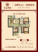 汇信华府3室2厅2卫90平方米户型图