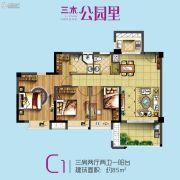 三木・公园里3室2厅2卫85平方米户型图