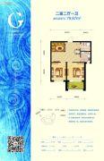 七星九龙湾2室2厅1卫78平方米户型图