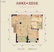 冠通・水云墅2室2厅1卫55平方米户型图