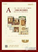 秀湖鹭岛国际社区3室2厅2卫92平方米户型图