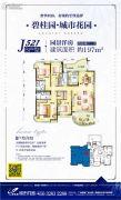 碧桂园城市花园(广州)4室2厅3卫197平方米户型图