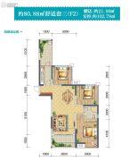 半岛大院(二期)3室2厅1卫80平方米户型图