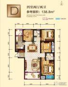诸暨联想科技城4室2厅2卫138平方米户型图
