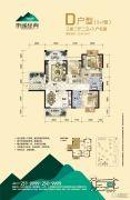 玉开东城经典3室2厅2卫108平方米户型图
