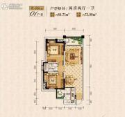 源海仙村一号2室2厅1卫84平方米户型图