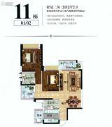 雅居乐英伦首府2室2厅2卫97平方米户型图