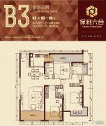 保利・六合3室2厅2卫140--158平方米户型图