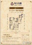 恒大名都3室2厅2卫147平方米户型图