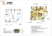 融冠・亲城5室2厅2卫143平方米户型图