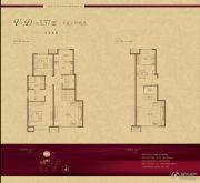 世茂原山首府3室3厅2卫137平方米户型图