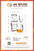 金轮・星光名座2室2厅1卫83平方米户型图