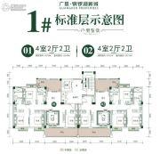 广垦铜锣湖新城4室2厅2卫135--141平方米户型图
