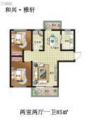 和�d雅轩2室2厅1卫85平方米户型图