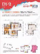 梧桐墅四期・荷兰郡4室2厅3卫122平方米户型图
