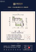 北大资源・翡翠公园3室2厅2卫138平方米户型图